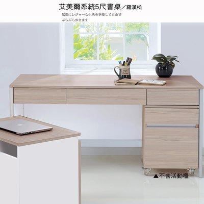 【UHO】艾美爾系統5尺書桌 免運費 ...
