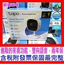 【全新公司貨開發票】TP-LINK Tapo C100 WIFI無線智慧網路攝影機,雙向語音IPCam 另有C200