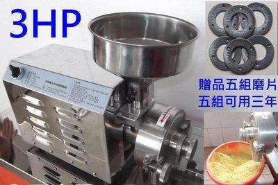 名揚電器[不鏽鋼3HP雜糧五穀磨粉機藥...
