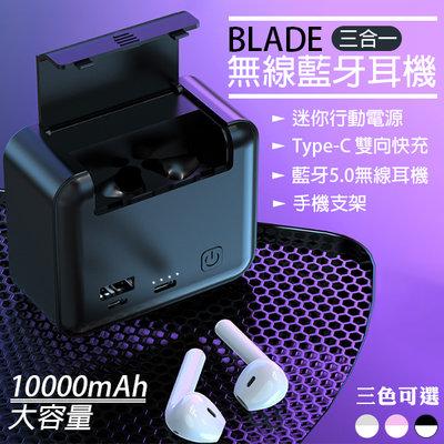 【coni mall】BLADE三合一無線藍牙耳機 現貨 當天出貨 台灣公司貨 行動電源 手機支架 藍芽耳機 無線耳機