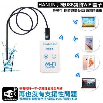 【全館折扣】 無線 手機 延伸鏡頭 全套組 HANLIN34CAMBOX 走 WIFI 含 2米延長鏡頭 平板 筆電
