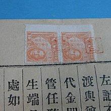 民國38年老印花,土地買賣文件,古董文獻-