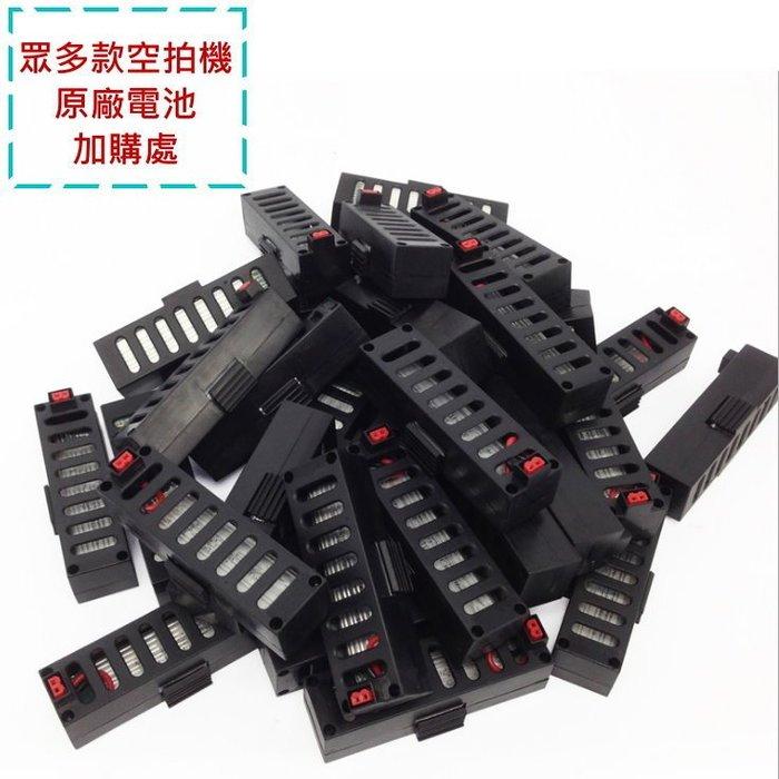 空拍機原廠電池加購 Q9、TK110W、XS808W、X20、X8TW