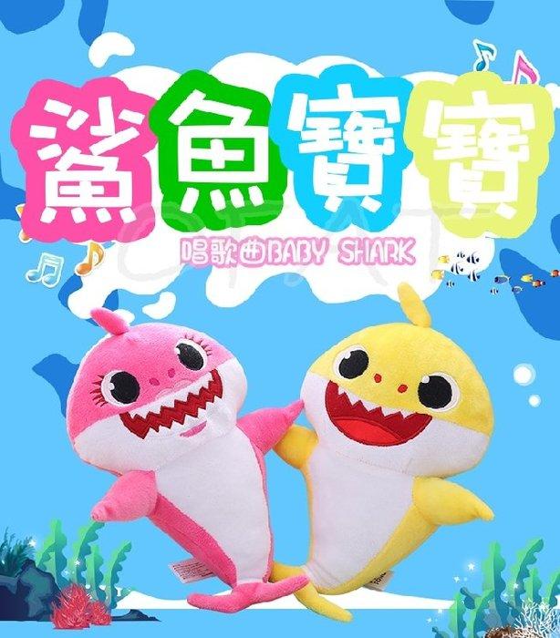 小朋友的最愛Baby Shark 發光音樂版 鯊魚寶寶 寶寶安撫玩具 鯊魚 毛絨玩具  兒童節禮物 生日禮物【HT60】