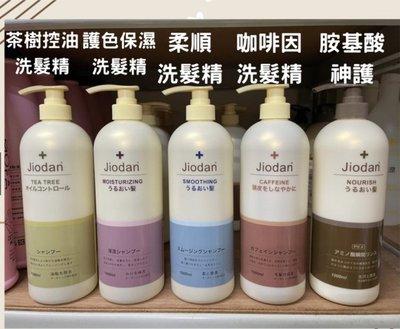 【嗨咖髮舖】Jiodan 喬登胺基酸神護 1000ml 台北市