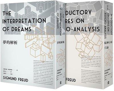 8667106509978 【大師圖書左岸-木】佛洛伊德經典套書:夢的解析(新版)+精神分析引論(新版)