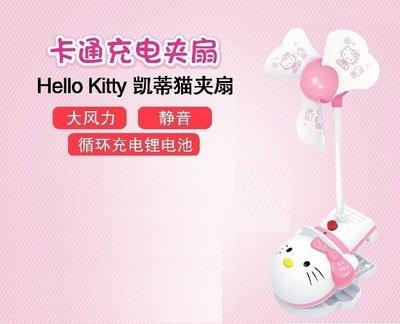 Hello kitty USB夾式風扇 迷你風扇USB風扇 夾子風扇 床頭夾式充電扇 寶寶嬰兒童推車戶外小電扇 小電風扇
