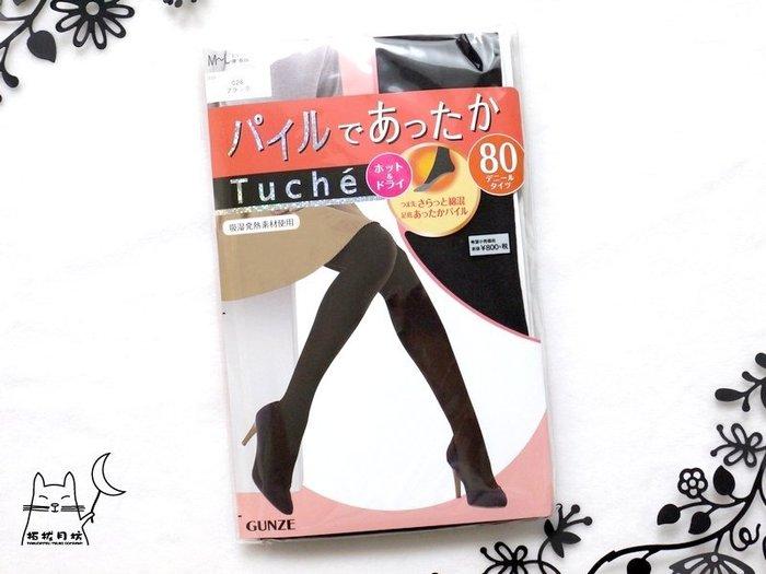 【拓拔月坊】GUNZE 郡是 Tuche 80丹 足尖乾爽、足底保暖加強 褲襪 日本製~現貨!L-LL