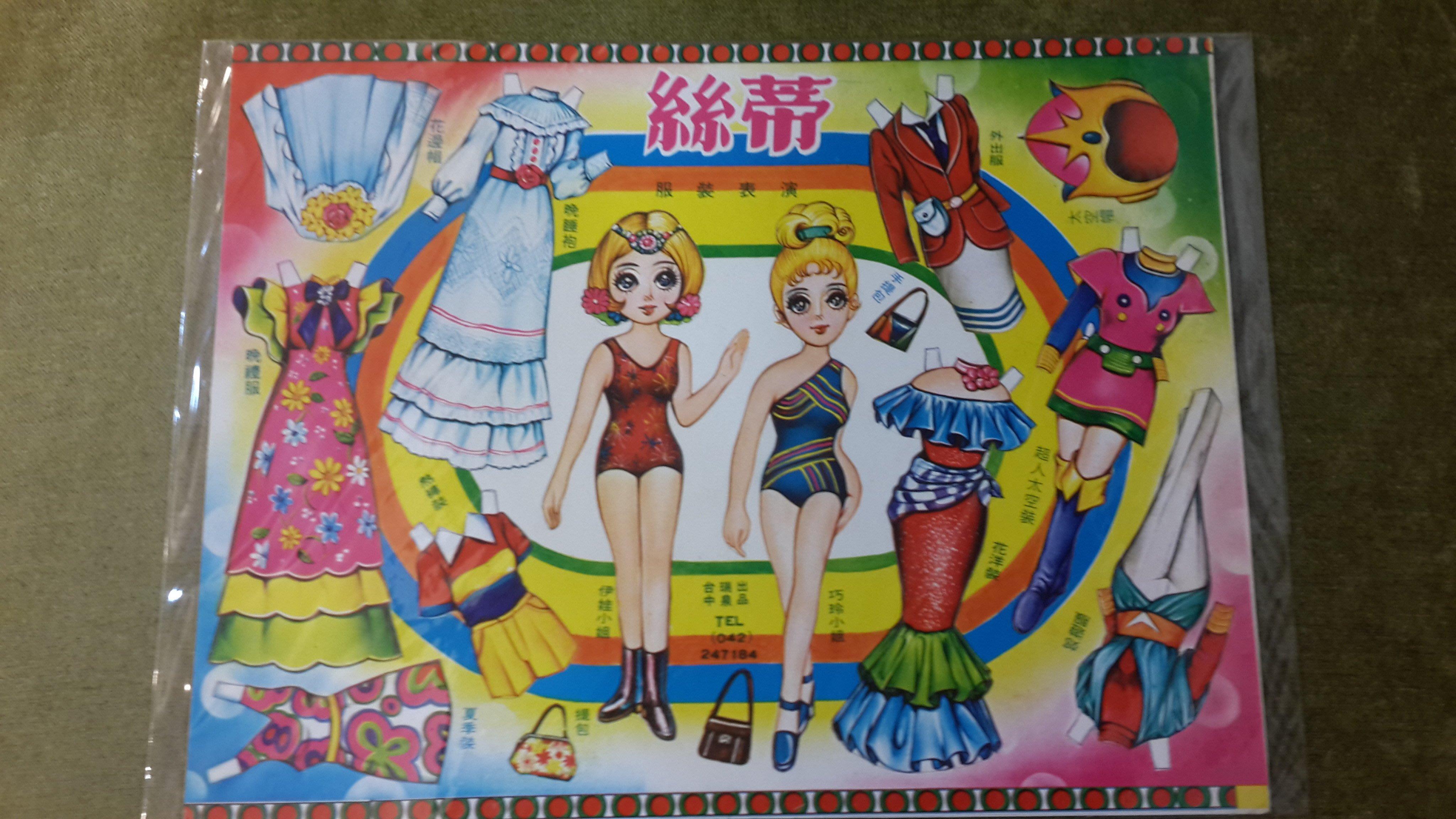 【五六年級童樂會】 早期絕版紙娃娃 服裝表演 絲蒂 台中電話區碼(042)時期(中)80008