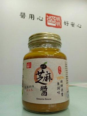 醬村行-【芝麻醬】100%純白芝麻醬- 600g  全素可食  無防腐劑