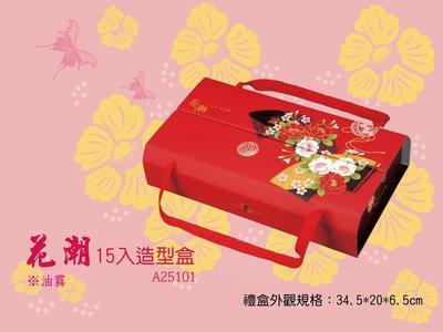 【花潮15入造型盒,10組】對開造型禮盒.鳳梨酥.蛋黃酥.芋頭酥.中秋包裝禮盒.可燙金
