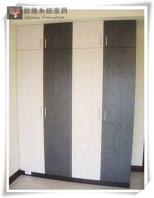 【歐雅系統家具】系統家具 系統收納櫃 衣櫃+系統臥塌