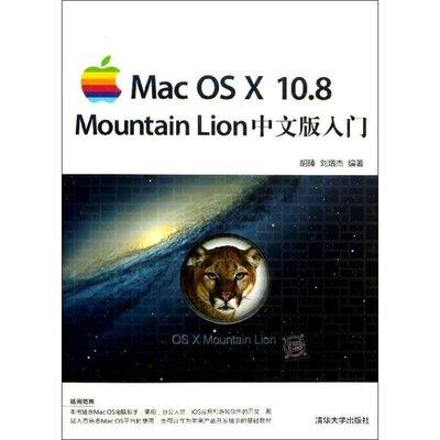 PW2【電腦】Mac OS X 10.8 Mountain Lion中文版入門