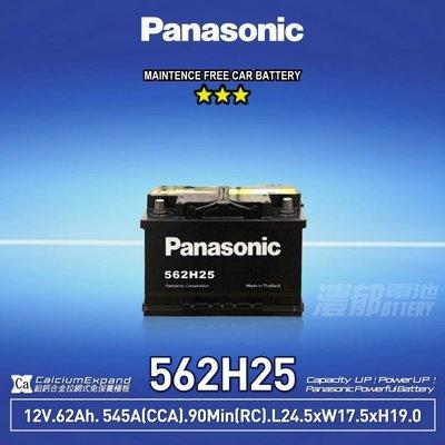 『灃郁電池』Panasonic 國際牌汽車電池 免保養 562H25L(加強版)