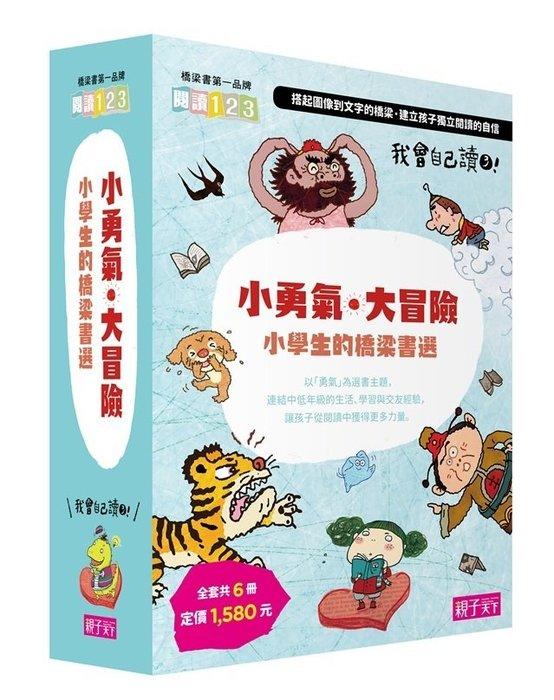 *小愛愛童書*【平裝橋樑書】我會自己讀3「小勇氣‧大冒險」小學生的橋梁書選(共6冊)