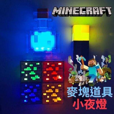 *台灣出貨*Minecraft 創世神 擬真 USB充電 小夜燈 礦石 火炬燈 我的世界 火柴 火把 藥水 自己人小地方