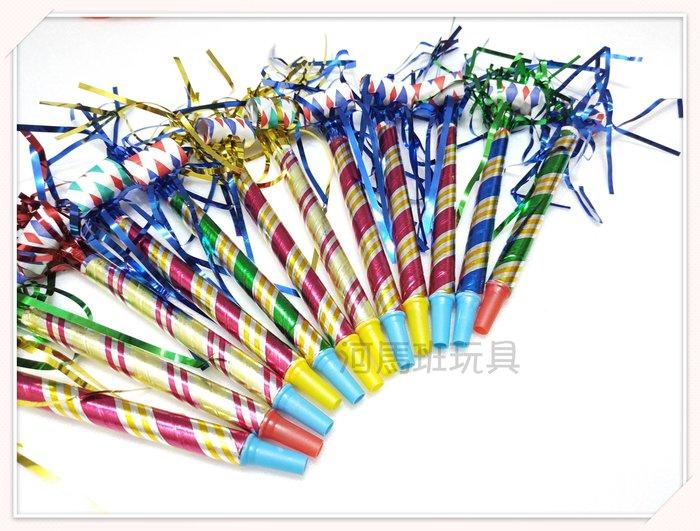 河馬班玩具-☆生日帽/慶生party用品/派對裝扮 -紙捲吹笛/吹龍(12入)-台灣製造
