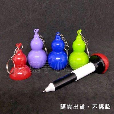 ☆菓子小舖☆《學生創意造型趣味辦公文具-彩色葫蘆造型伸縮圓珠筆》
