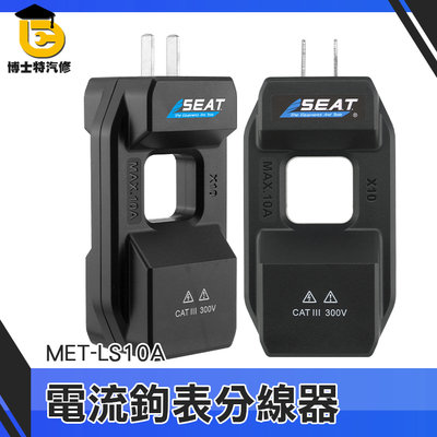 博士特汽修 電流分線器 零火線轉換器 電流鉤表分線器 交流電流轉換器 鉗形表轉換器 MET-MET-LS10A 免破線