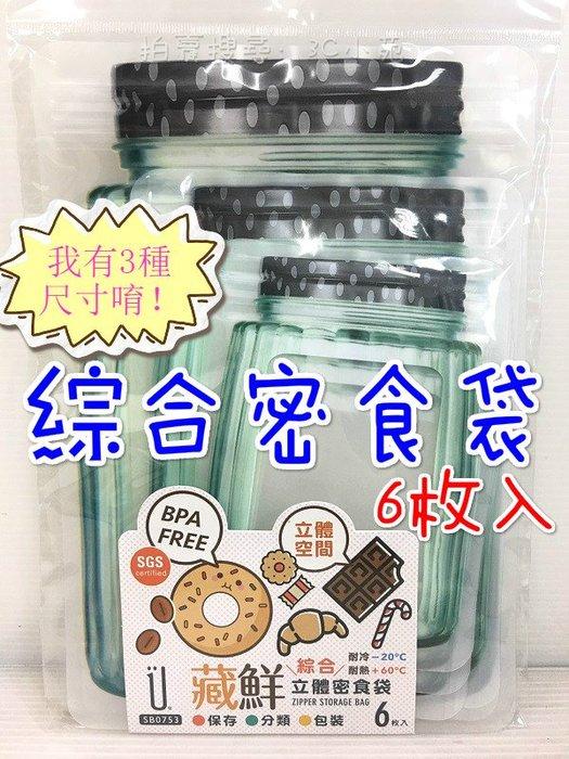 【3C小苑】SB0753 藏鮮 立體 綜合密食袋(一包6入) 密封袋 保鮮袋 雙層密封條 保存 分類 包裝 生活用品