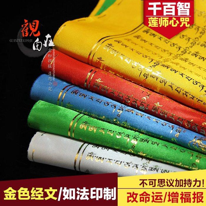 聚吉小屋 #千百智經幡蓮師心咒金字經文西藏佛教五色綢緞經旗風馬旗龍達20面
