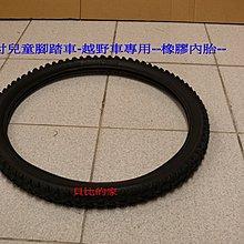 貝比的家-20吋兒童腳踏車-越野車專用--橡膠外胎--特價230元