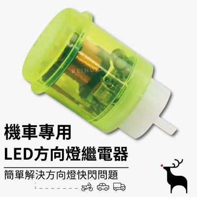 台灣製造 原廠聲 LED 方向燈繼電器 防快閃繼電器 閃爍器 閃光器 3P 2P 機車繼電器 勁戰 SMAX 三陽 可用