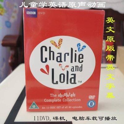 【優品音像】 純英文原版兒童動畫片dvd碟片查理與勞拉英文原聲早教學英語11碟 精美盒裝