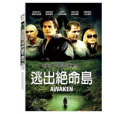 合友唱片 面交 自取 逃出絕命島 (DVD) Awaken