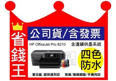 【世界最快+四色防水+含連續供墨】HP OfficeJet Pro 8210 有線/無線網路/手機列印