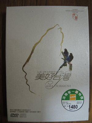 MWM◎【二手DVD】Ilha Formosa 美好台灣 藍光版 全新未拆