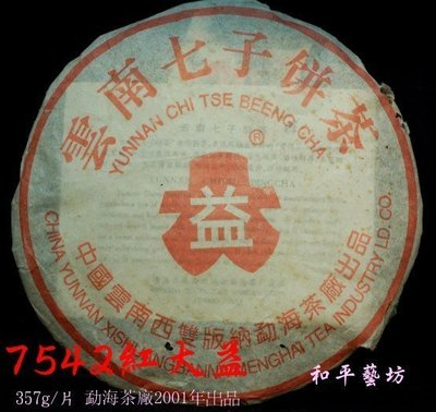 《和平藝坊》7542普洱茶青餅2001勐海茶廠~優惠3580元