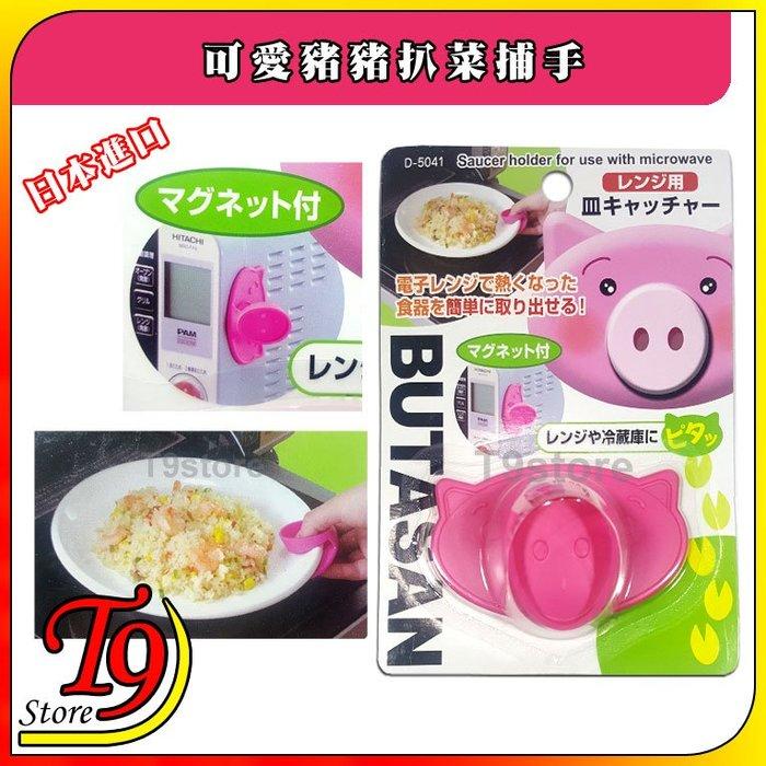 【T9store】日本進口 可愛豬豬扒菜捕手