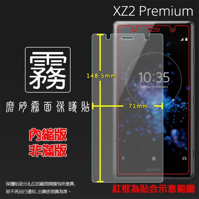 霧面螢幕保護貼 Sony Xperia XZ2 Premium H8166 保護貼 軟性 霧貼 霧面貼 防指紋 保護膜