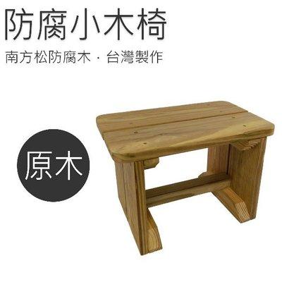 【南方松小木椅】原木椅 實木椅 小茶几...