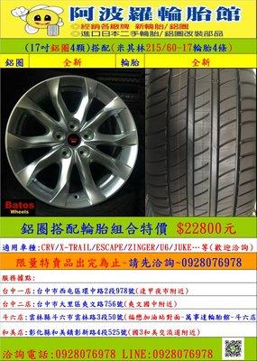 CRV ESCAPE ZINGER X-TRAIL17吋鋁圈搭配米其林215/60-17輪胎組合特賣
