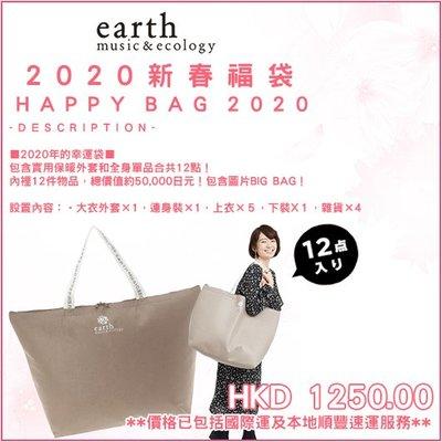 PrettyHouse獨家-日本直送! 日本 earth music & ecology (12件) 2020年新春福袋 (面交或免費順豐速運)
