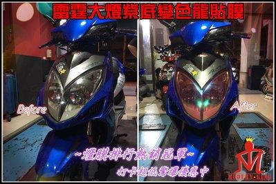 SKY`S TOP~~~ 客製化 大燈 包膜 變色龍 薰黑 黃金 貓眼 雷霆 雷霆王 G6 G5 超5 S-MAX