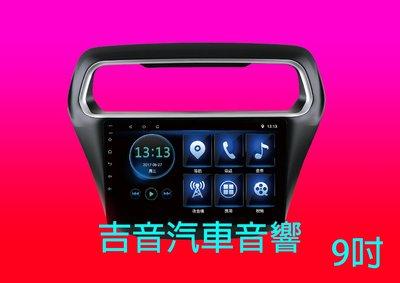 ◎吉音汽車音響◎JHY 福特 ESCORT 9吋安卓專用機內建衛星導航USB/WIFI上網/藍芽/互聯/PLAY商店