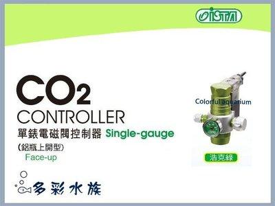 +►►多彩水族◄◄台灣ISTA伊士達《直立型 單錶電磁閥》二氧化碳CO2微調節閥出氣控制—浩克綠