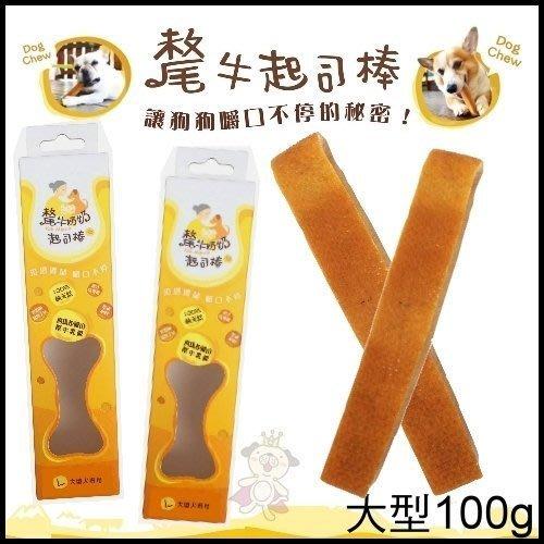 【單盒】-【適合大型犬】氂牛奶奶起司棒-L號 100g 磨牙專用 氂牛棒 乳酪棒 潔牙棒 磨牙棒 潔牙骨