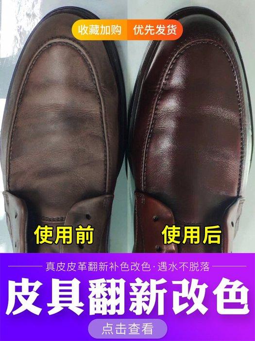 SX千貨鋪-黑色真皮革漆染色劑鞋保養油高級皮具皮包護理修復改色上色補色液#皮革修補膏#清潔劑#補色膏#滋養膏#染色劑
