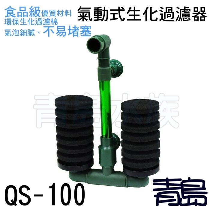 七月缺Y。。。青島水族。。。QS-100中國QANVEE仟銳---高溶氧培菌水妖精 頂級 海棉氣動過濾器==小雙管