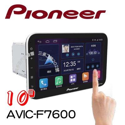 貝多芬~Pioneer先鋒 AVIC-F7600 10吋+衛星導航+WiFi