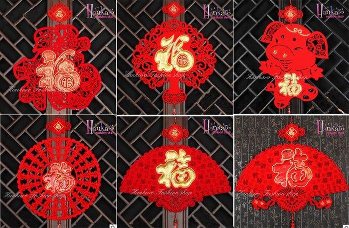 ☆[Hankaro]☆ 春節系列商品精緻植絨刺繡掛飾(單個)