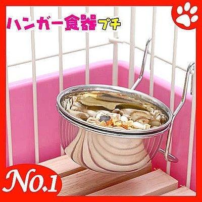 MARUKAN 籠掛式 小動物 兔貂鼠 白鐵食盆 不銹鋼飼料碗 不銹鋼餵食器 ES-11(S)金方便 2件370元
