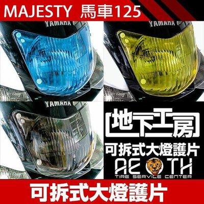 馬車125 免運 地下工房 YAMAHA 馬車-MAJESTY 125 可拆式大燈護片/ 燈罩護片
