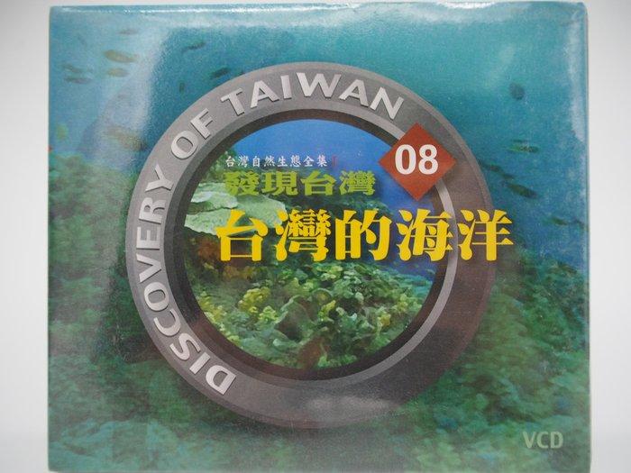 【月界二手書店】全新未拆封~發現台灣08  VCD光碟:台灣的海洋-台灣自然生態全集I(絕版) 〖科學〗CIG