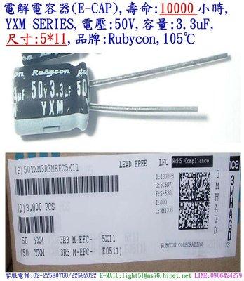電容器, 壽命:10000小時, YXM, 50V, 3.3uF, 尺寸:5*11(1個=NT 4元), Rubycon 新北市