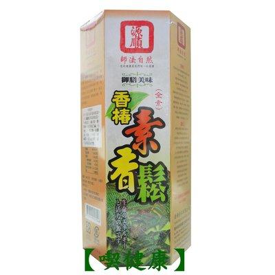 【喫健康】源順香椿素香鬆(280g)/賣場商品合購滿2000可宅配免運費